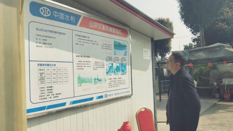 市水利局局长于冀川检查名山区水库安全、脱贫攻坚饮水安全及河湖长制工作