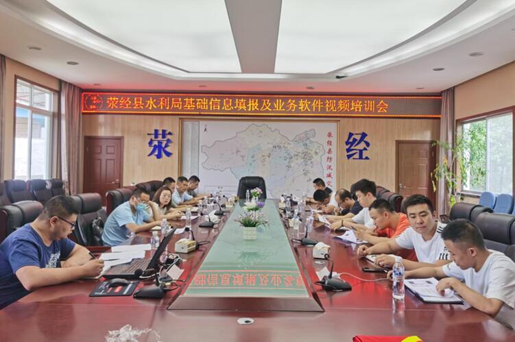 荥经县水利局参加基础信息填报及业务软件视频培训会