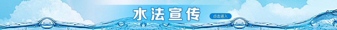 2017水法宣传