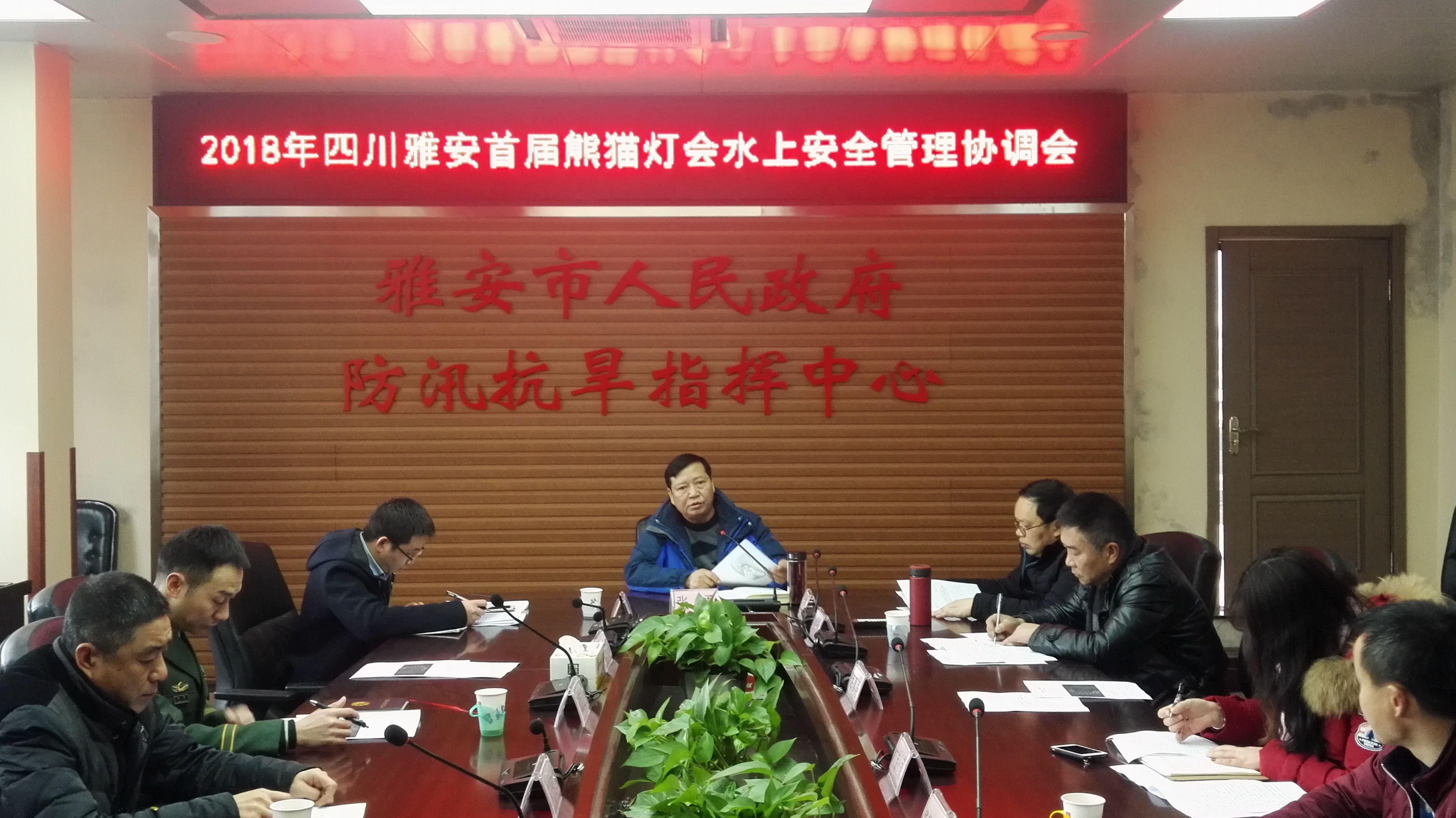 市水务局召开熊猫灯会水上安全管理协调会