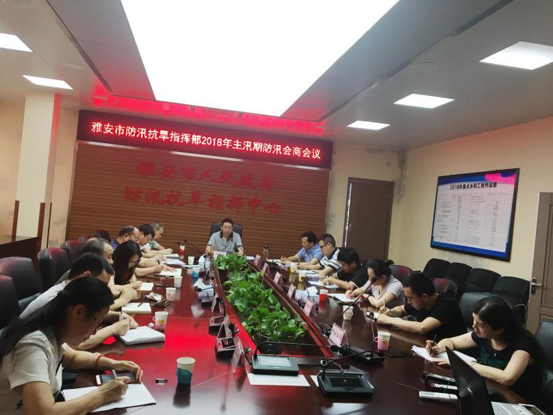 雅安市防指召开2018年主汛期防汛会商会议