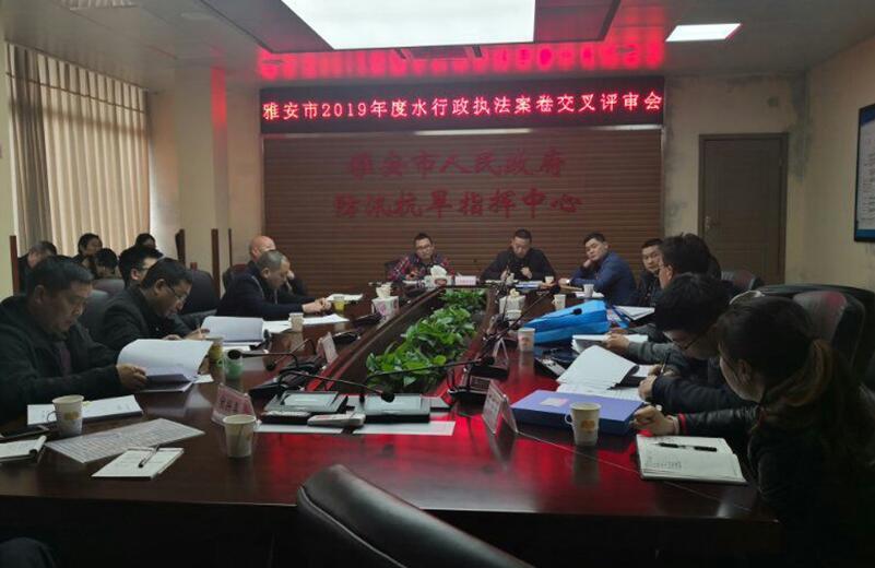 雅安市水利局召开全市水行政执法案卷评查工作会