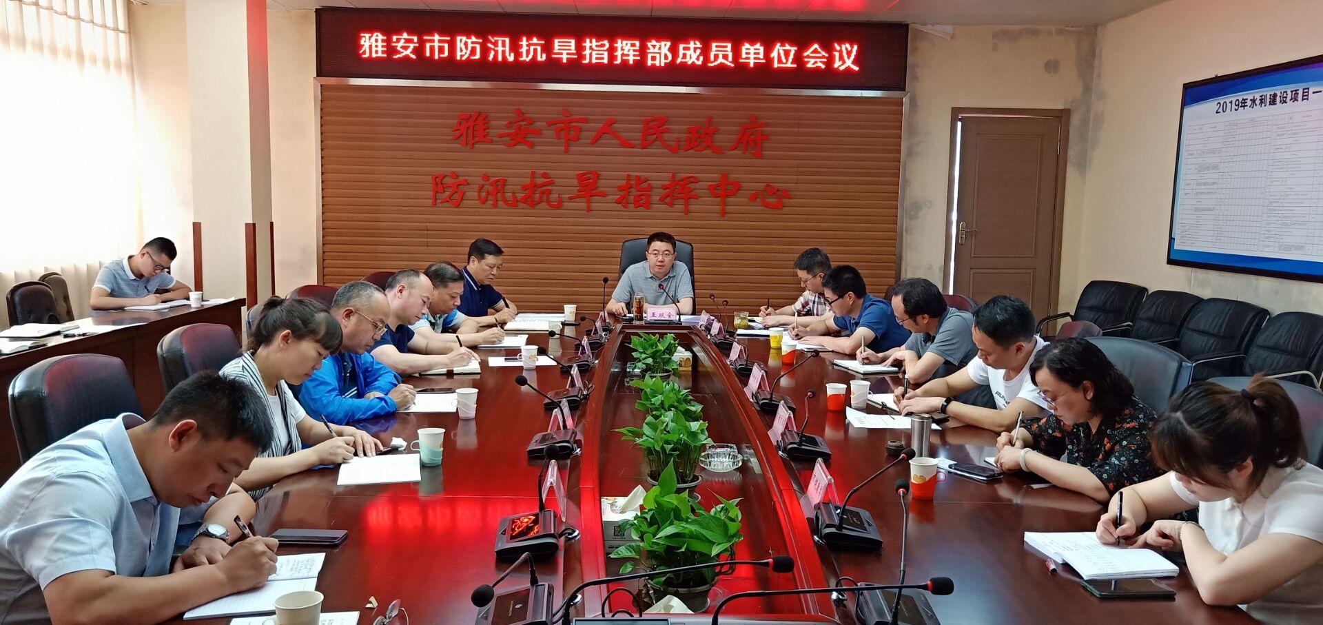 市防汛抗旱指挥部召开防汛抗旱指挥部成员单位会议