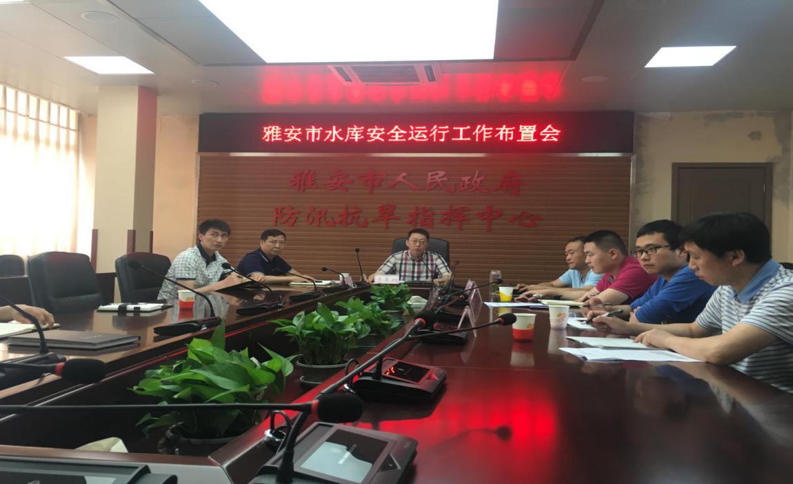 市水利局组织召开全市水库安全运行工作布置会议