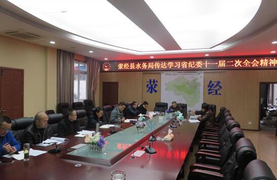 荥经县水务局传达学习省纪委十一届二次全会精神