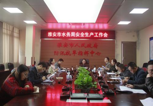 市水务局召开安全生产工作会议