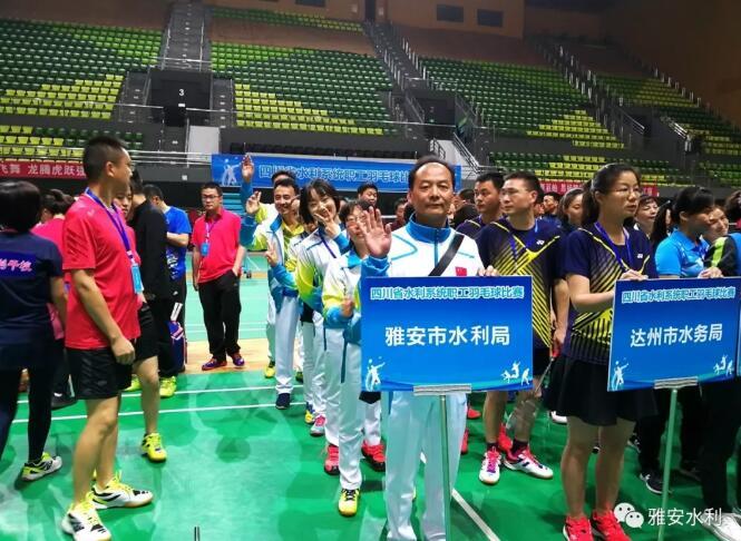 雅安水利在四川省水利系统职工羽毛球比赛中荣获团体季军