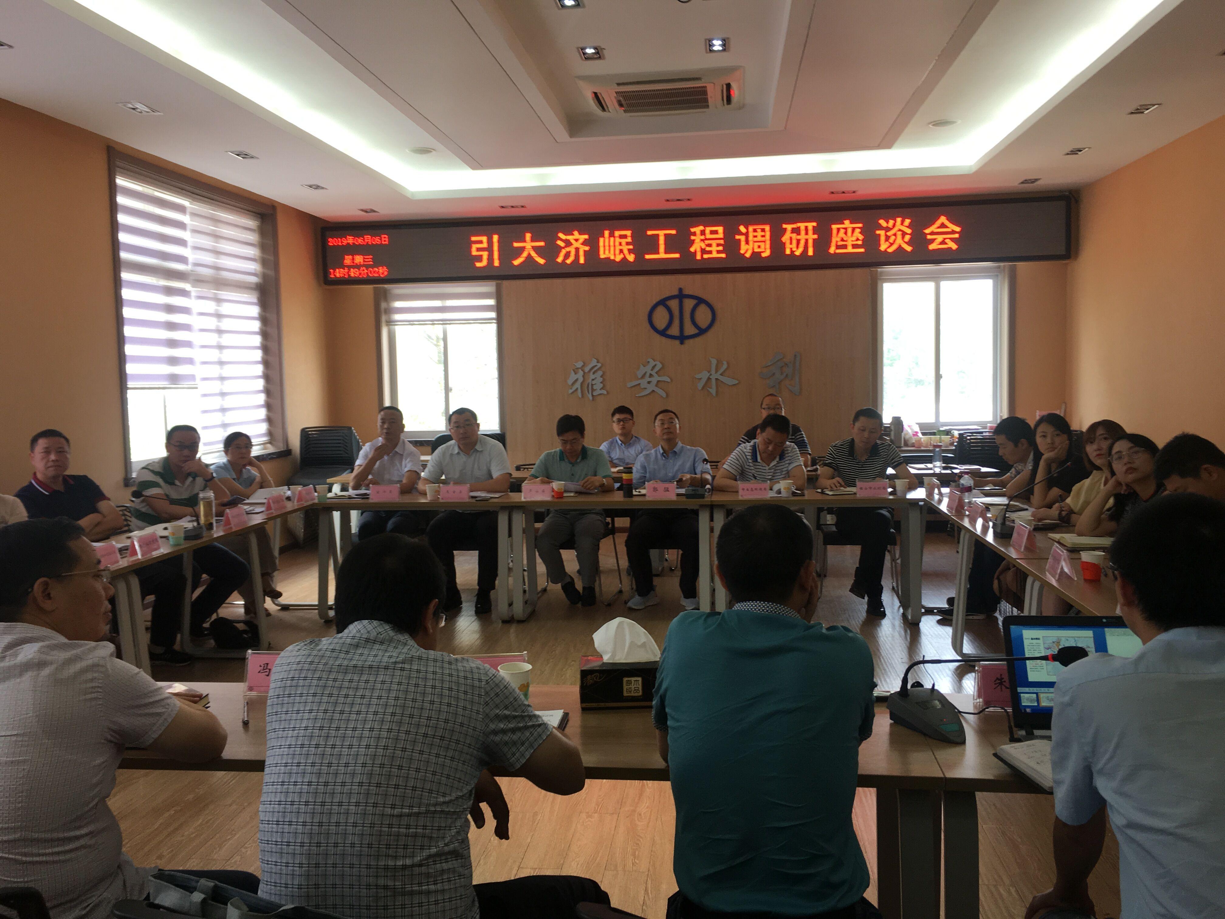 雅安市召开引大济岷工程调研座谈会