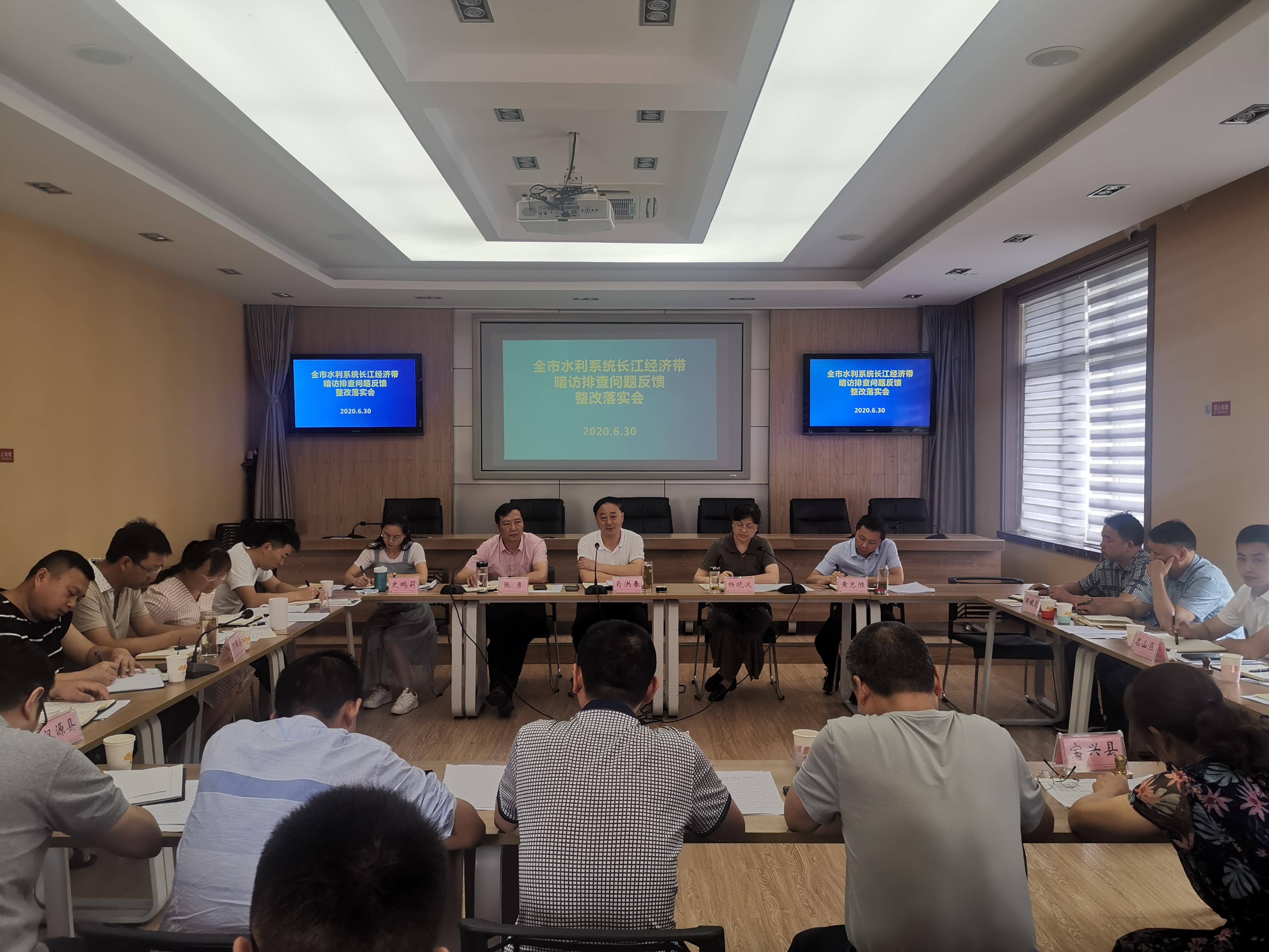 雅安市水利局召开全市水利系统长江经济带暗访排查问题反馈整改落实会